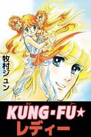 KUNG・FU☆レディー
