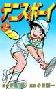 テニスボーイ (2)