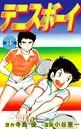 テニスボーイ (3)