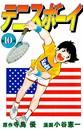 テニスボーイ (10)