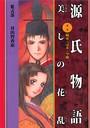源氏物語 美しの花乱 (1)