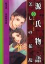 源氏物語 美しの花乱 (2)