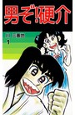 男ぞ!硬介 (1)