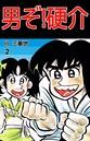 男ぞ!硬介 (2)
