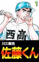 佐藤くん (1)