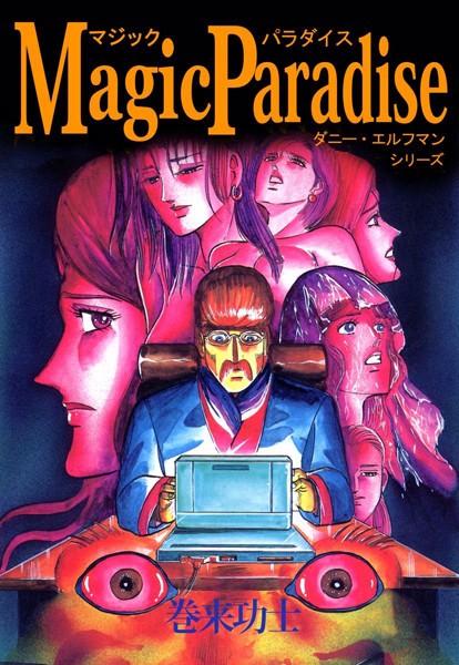Magic Paradise ダニー・エルフマン・シリーズ (1)