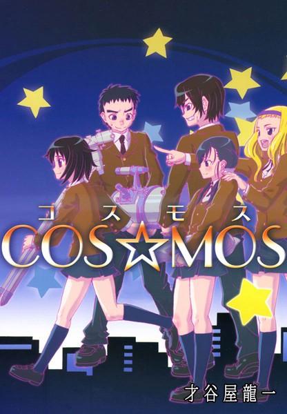 COS☆MOS (1)