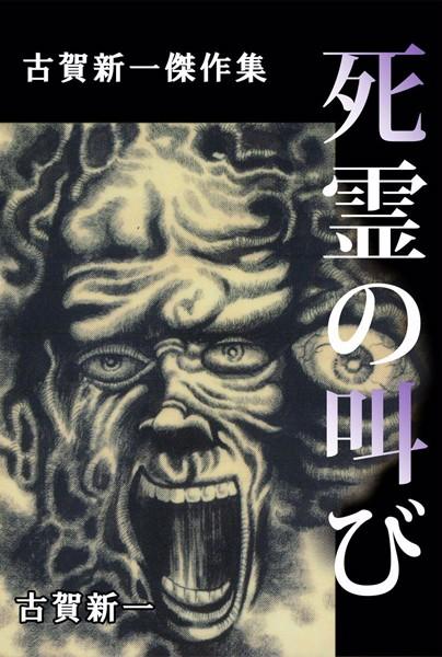 死霊の叫び〜古賀新一恐怖傑作集〜 (1)