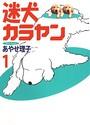 迷犬カラヤン 1