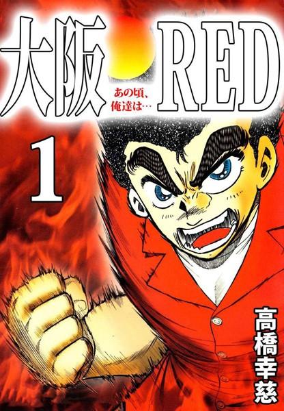 大阪RED あの頃、俺達は… 1