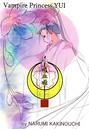 吸血姫 夕維―香音抄― 11