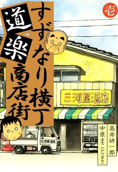 すずなり横丁道楽商店街 1