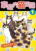 家庭内猫王国 (1)