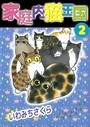 家庭内猫王国 (2)
