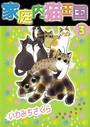家庭内猫王国 (3)