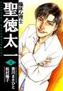 臨床心理士聖徳太一 (3)