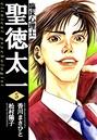 臨床心理士聖徳太一 (5)