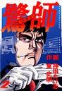 鷺師 (2)