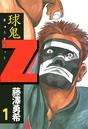 球鬼Z 1