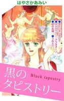 黒のタピストリー