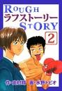 ラフストーリー (2)