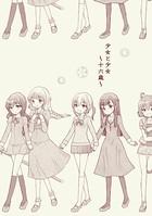 少女と少女〜十六歳〜