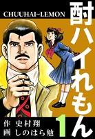 酎ハイれもん (1)