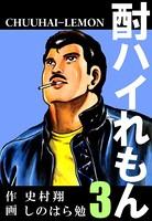 酎ハイれもん (3)