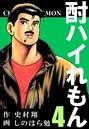 酎ハイれもん (4)