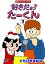 好きだヨンたーくん (3)