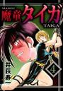 魔童タイガ (4)
