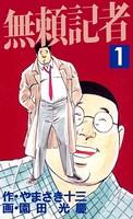 無頼記者 (1)