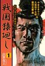 戦国猿廻し 信長・秀吉と蜂須賀小六 (1)