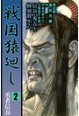 戦国猿廻し 信長・秀吉と蜂須賀小六 (2)