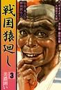 戦国猿廻し 信長・秀吉と蜂須賀小六 (3)
