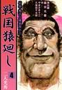 戦国猿廻し 信長・秀吉と蜂須賀小六 (4)