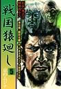 戦国猿廻し 信長・秀吉と蜂須賀小六 (5)