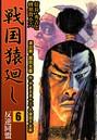 戦国猿廻し 信長・秀吉と蜂須賀小六 (6)