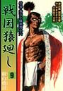 戦国猿廻し 信長・秀吉と蜂須賀小六 (9)