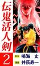 伝鬼活人剣 (2)