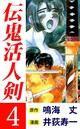 伝鬼活人剣 (4)