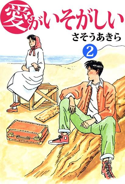 愛がいそがしい (2)