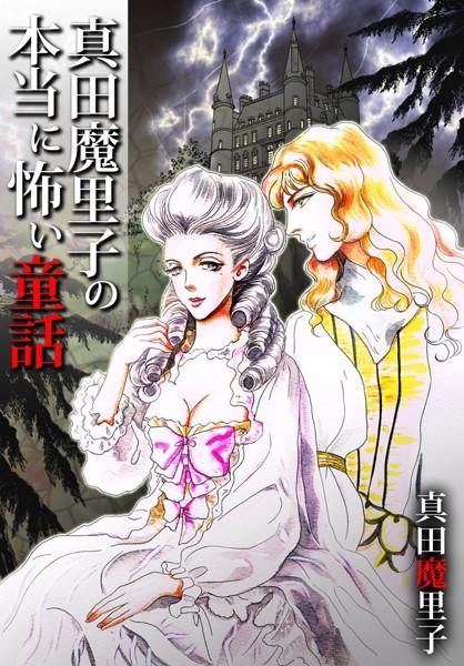 真田魔里子の本当に怖い童話 (1)
