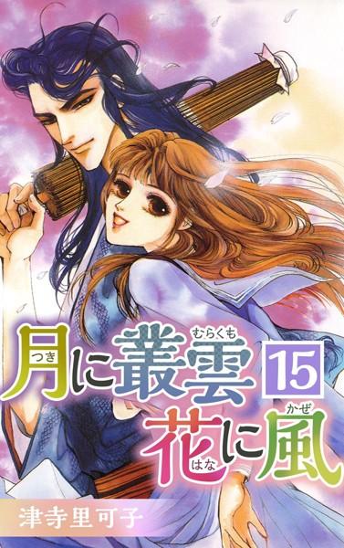 月に叢雲 花に風 (15)