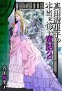 真田魔里子の本当に怖い童話 (2)