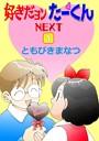 好きだヨンたーくんNEXT (1)