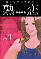 熟恋(うれこい) (1)