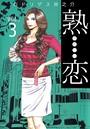 熟恋(うれこい) (3)