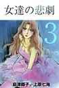 女達の悲劇 (3)