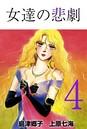 女達の悲劇 (4)